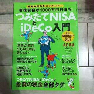 アサヒシンブンシュッパン(朝日新聞出版)のAERA with MONEY (アエラウィズマネー)つみたてNISA(ナサ)と(ビジネス/経済/投資)