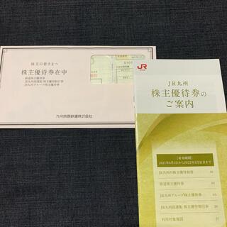 JR九州  株主優待(その他)