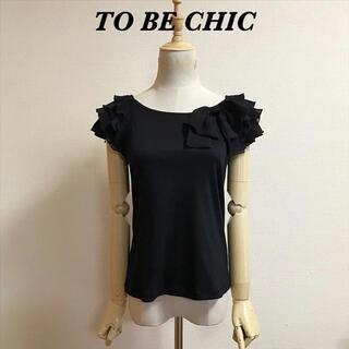 トゥービーシック(TO BE CHIC)のTO BE CHIC リボン付きフリルスリーブカットソー(カットソー(半袖/袖なし))