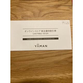 YA-MAN - ヤーマン 株主優待 5000円