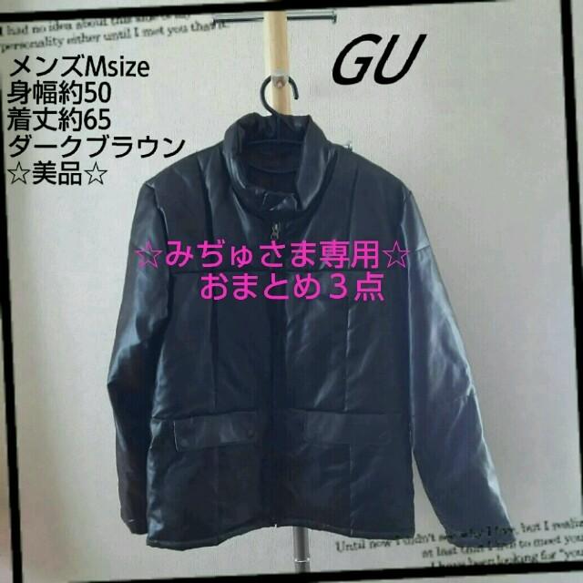 GU(ジーユー)のおまとめ専用3点☆GU合革ジャケット・Disneyワンピース・Right-on メンズのジャケット/アウター(ダウンジャケット)の商品写真