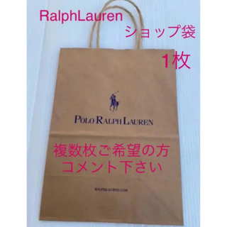 ラルフローレン(Ralph Lauren)のラルフローレン ショップ袋 1枚 未使用(ショップ袋)