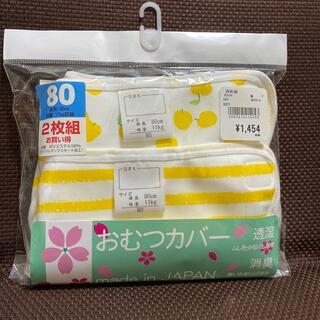 ニシマツヤ(西松屋)の【新品】布おむつカバー 2枚セット(布おむつ)