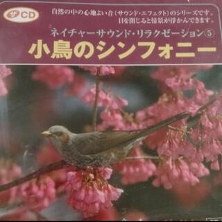 小鳥のシンフォニー CD