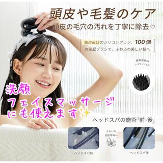 ヘッドスパ 防水 頭皮マッサージ 洗顔器 毛穴 洗顔 フェイス用 電動頭皮ブラシ(マッサージ機)