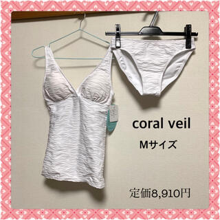 【Coral veil(コーラルベール)】Raffiling タンキニ 水着(水着)