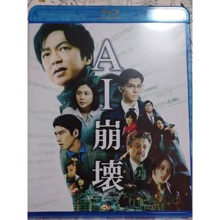 サンダイメジェイソウルブラザーズ(三代目 J Soul Brothers)のAI崩壊 ブルーレイ Blu-ray(日本映画)