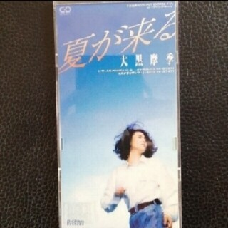 【送料無料】8cm CD ♪ 大黒摩季♪夏が来る♪(ポップス/ロック(邦楽))