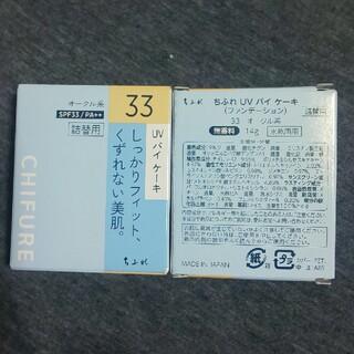 チフレ(ちふれ)のちふれファンデーション33詰替用2個(ファンデーション)