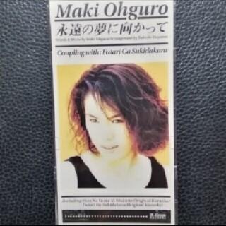 【送料無料】8cm CD ♪ 大黒摩季♪永遠の夢に向かって♪(ポップス/ロック(邦楽))