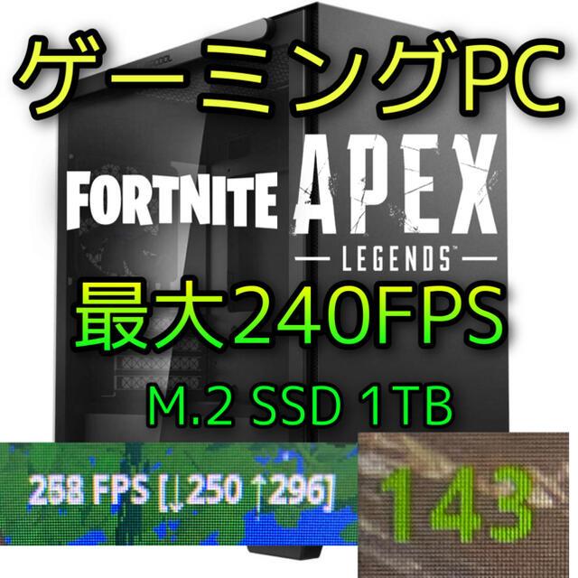ASUS(エイスース)のSSD 1TB ゲーミングPC fortnite 240FPS スマホ/家電/カメラのPC/タブレット(デスクトップ型PC)の商品写真
