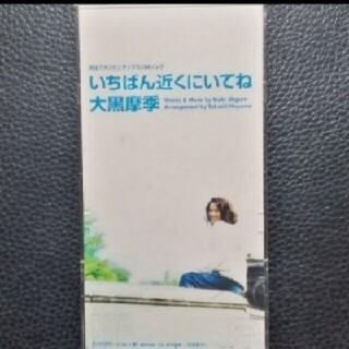 【送料無料】8cm CD ♪ 大黒摩季♪いちばん近くにいてね♪(ポップス/ロック(邦楽))