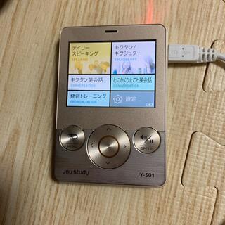 カシオ(CASIO)のCASIO デジタル英会話学習機 Joystudy JY-S01GD ゴールド(その他)