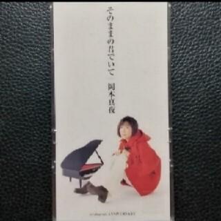 【送料無料】8cm CD ♪ 岡本真夜♪そのままの君でいて(ポップス/ロック(邦楽))