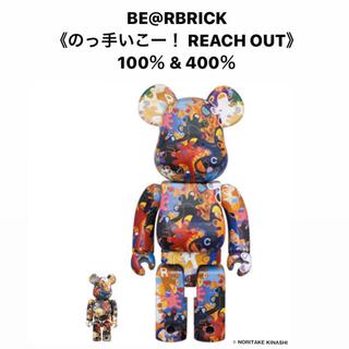 メディコムトイ(MEDICOM TOY)のBE@RBRICK《のっ手いこー! REACH OUT》100% & 400%(アート/エンタメ)