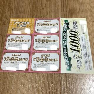 ラウンドワン 株主優待2500円分(ボウリング場)