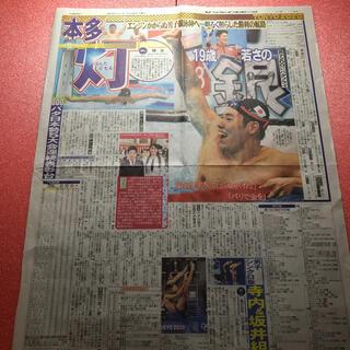 東京オリンピック 競泳 新聞記事 本多灯 銀メダル(印刷物)