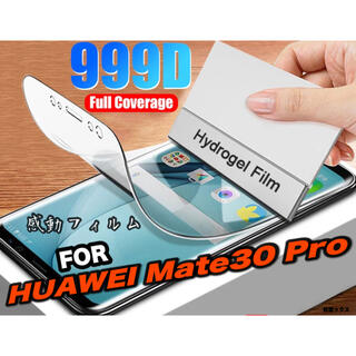 ファーウェイ(HUAWEI)のHUAWEI Mate30 Pro ハイドロゲルフィルム 保護フィルム (保護フィルム)
