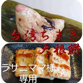 ラサニママ様専用 台湾ちまき3個と大根餅400g送料込み(その他)