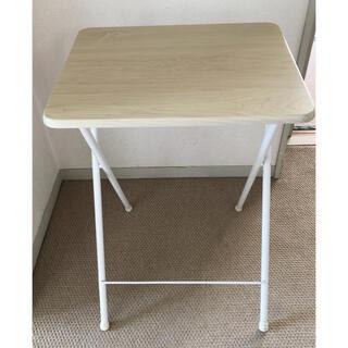 ヤマゼン(山善)の折り畳みミニテーブル 引取に来ていただける方は格安で。幅50×奥行48×高さ70(折たたみテーブル)