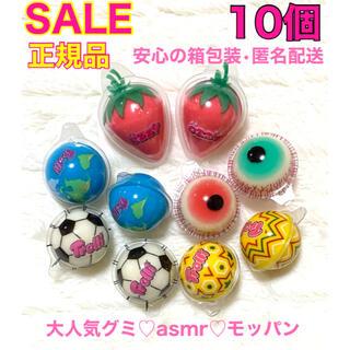 トローリ Trolli 10個 地球グミ いちごグミ 目玉 モッパン asmr(菓子/デザート)