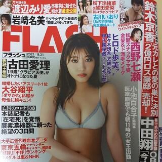 コウブンシャ(光文社)のFLASH (フラッシュ) 2021年 8/31号(ニュース/総合)