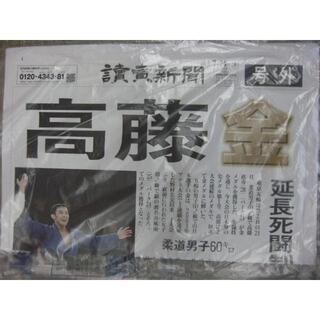 新品、未使用の讀賣新聞さんの東京五輪の金、銀メダルの号外セット19枚(印刷物)