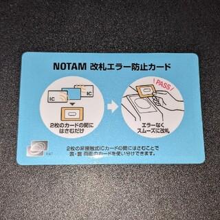 サクラクレパス UNH-100#125 [ノータム 改札エラー防止カード]