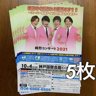 純烈コンサート 2021 神戸 フライヤー5枚セット(印刷物)