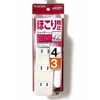 エレコム(ELECOM)の延長コード 4個口3m ほこり防止シャッター付き(その他)