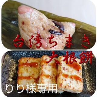 りり様専用ページ 台湾ちまき3個と大根餅400g  送料込み(その他)