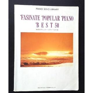 ビアノ教本★魅惑のポピュラーピアノベスト50★FASINATE POPULAR (ポピュラー)