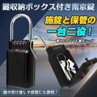 キーボックス 南京錠 鍵箱 鍵収納 キーロッカー セキュリティー ブラック 鍵(サーフィン)