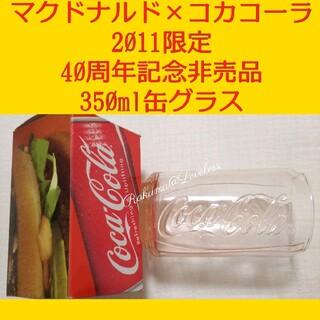 40th記念マクドナルド×コカコーラ350ml缶非売品グラス