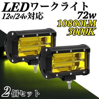 LEDワークライト 2個 72w 防水 バックライト 12v 24v 投光器 黄(汎用パーツ)
