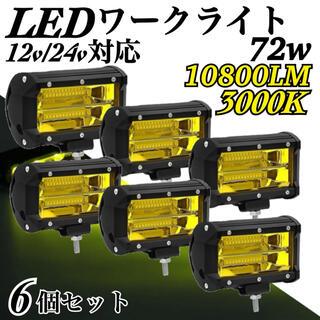 LEDワークライト 6個 72w 防水 バックライト 12v 24v 投光器 黄(汎用パーツ)