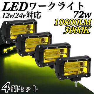 LEDワークライト 4個 72w 防水 バックライト 12v 24v 投光器 黄(汎用パーツ)