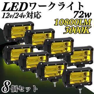 LEDワークライト 8個 72w 防水 バックライト 12v 24v 投光器 黄(汎用パーツ)