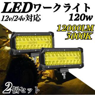 LED ワークライト 2個 作業灯 照明灯 投光器 120w 汎用 黄 自動車(汎用パーツ)