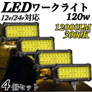 LED ワークライト 4個 作業灯 照明灯 投光器 120w 汎用 黄 自動車(汎用パーツ)