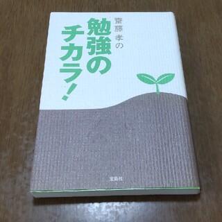 タカラジマシャ(宝島社)の齋藤孝の勉強のチカラ!(人文/社会)