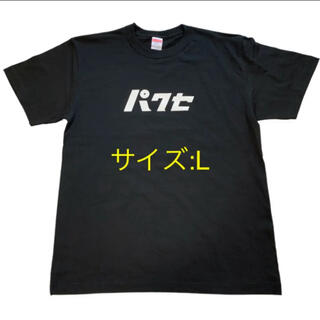 ケヤキザカフォーティーシックス(欅坂46(けやき坂46))のリトルトゥース パワセ グッズ オードリー あちこちオードリー Tシャツ 新品(Tシャツ/カットソー(半袖/袖なし))