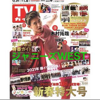 ジャニーズウエスト(ジャニーズWEST)のTVガイド 2021年 1/8増刊号 ジャニーズWEST(音楽/芸能)