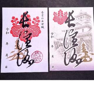 滋賀 長浜城 御城印 通常版&透かし彫り加工限定版セット(その他)