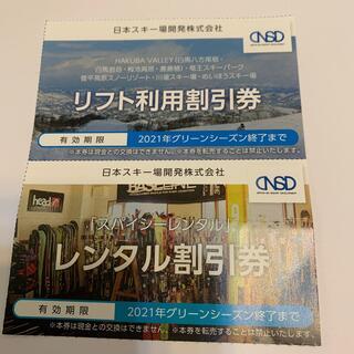 日本駐車場開発 株主優待券 割引券(その他)