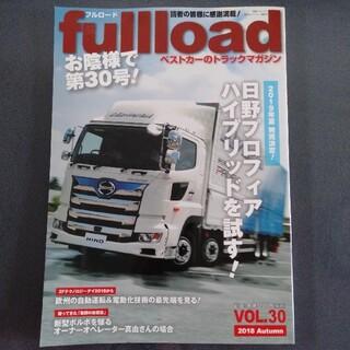 コウダンシャ(講談社)のフルロード ベストカーのトラックマガジン VOL.30(趣味/スポーツ/実用)