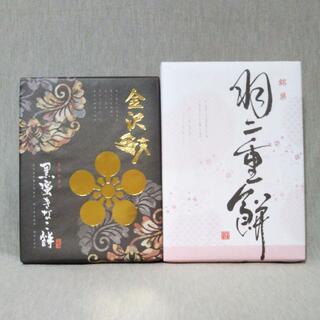 金沢 黒蜜きなこ餅 12個入 北陸銘菓 羽二重餅 9枚入  和菓子セット(菓子/デザート)