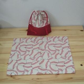 ランチョンマット(Mサイズ)と巾着袋のセットNO.6☆野球ボール柄(外出用品)