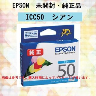 EPSON - EPSON エプソン ICC50  2023.09迄  新品・純正品