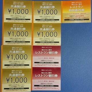 Prince - 6枚🔷1000円共通割引券オマケつき🔷西武ホールディングス株主優待券